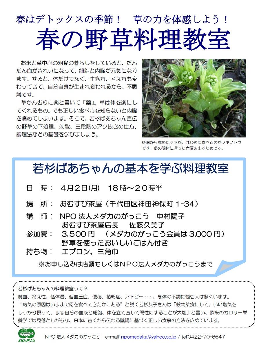 yasou_hukusyu.jpg